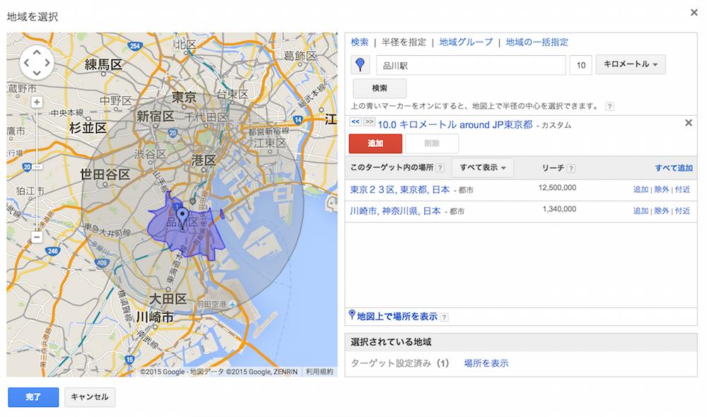 Googleアドワーズ配信地域設定画面