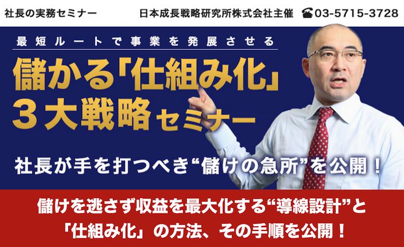 【経営者・幹部限定】儲かる仕組み化3大戦略セミナー
