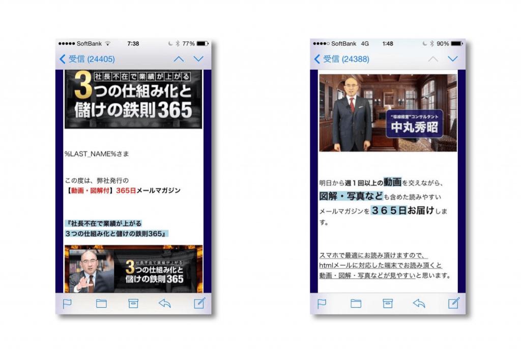 動画・図解・写真付メルマガ