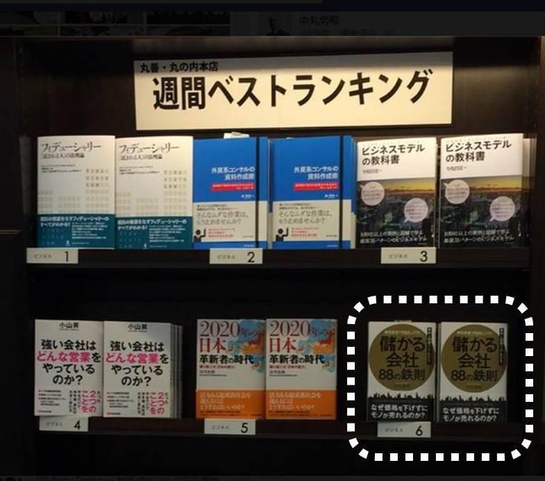 丸善丸ノ内本店ビジネス書週間ベストランキング