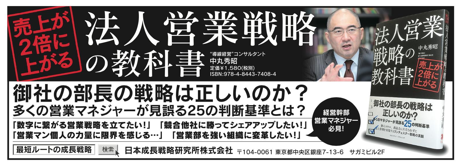 西日本新聞書籍広告