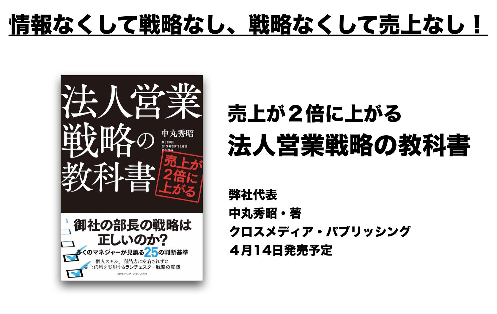 新刊法人営業戦略の教科書