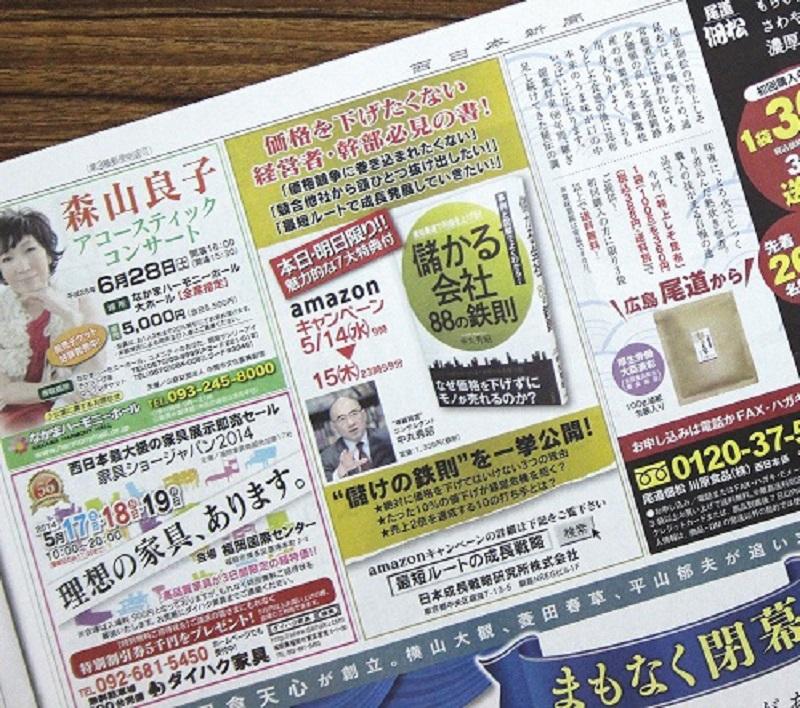 「儲かる会社88の鉄則」西日本新聞広告カラー原稿