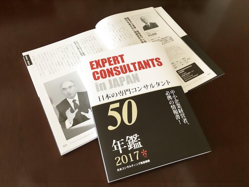 「日本の専門コンサルタント50」に弊社代表・中丸が取り上げられ、記事が掲載されました。