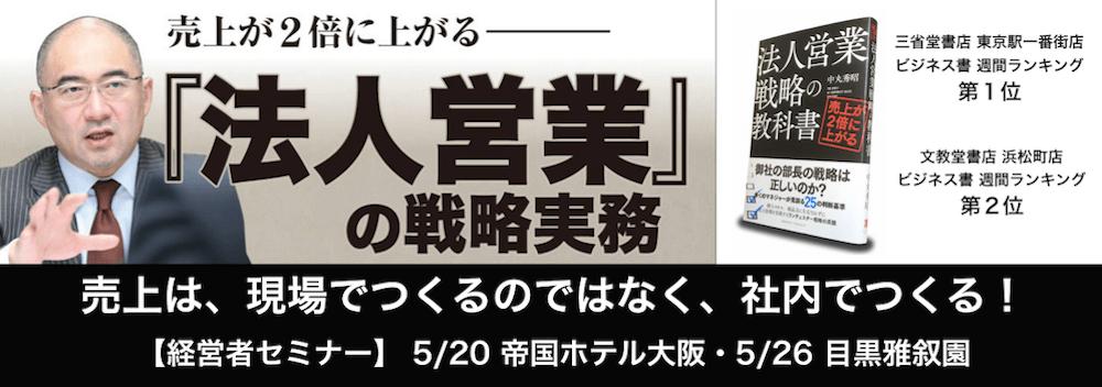 日本経営合理化協会セミナー_売上が2倍に上がる!「法人営業」の戦略実務