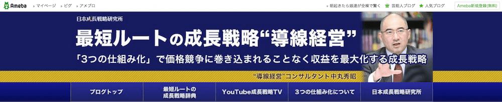 導線経営コンサルタント中丸秀昭アメブロ