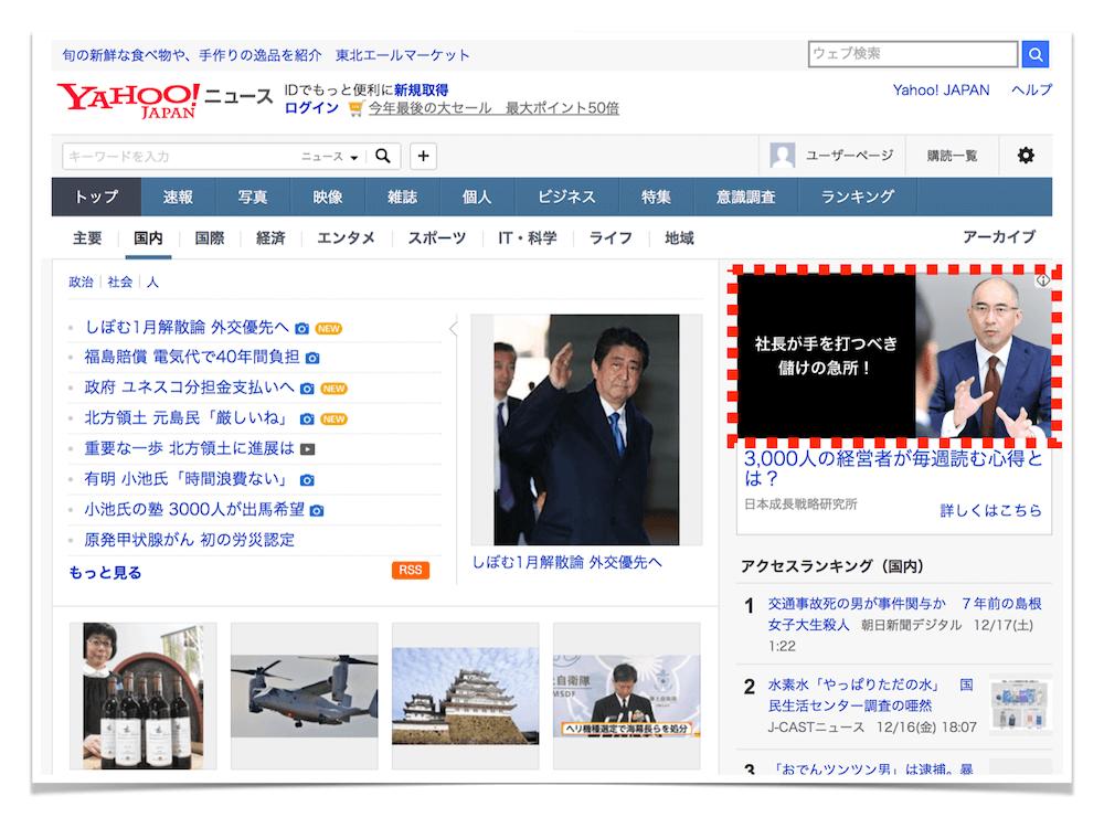 Yahooニュースのトップページに広告を掲載する方法