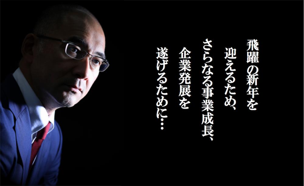社長の成長戦略_動画・図解付メールマガジン