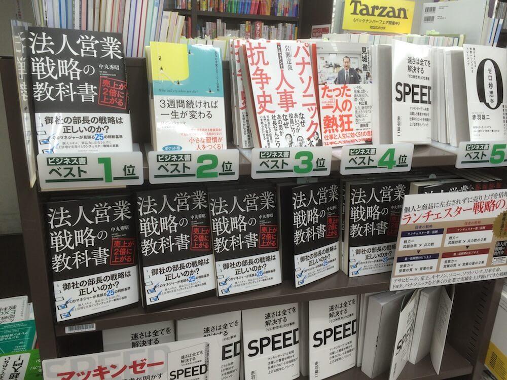 三省堂書店・東京駅一番街店ビジネス書週間ランキング第1位