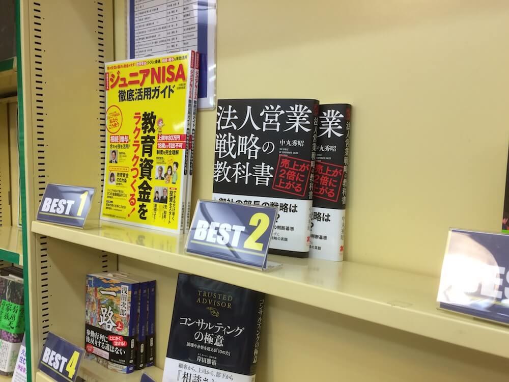 文教堂書店・浜松町店ビジネス書週間ランキング第2位