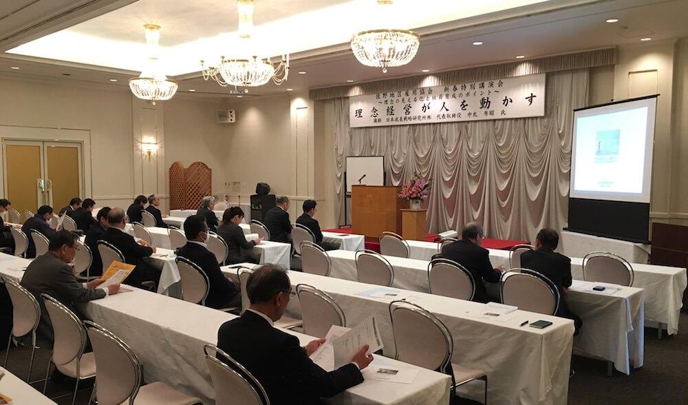 佐野商工会議所主催セミナー理念経営が人を動かす