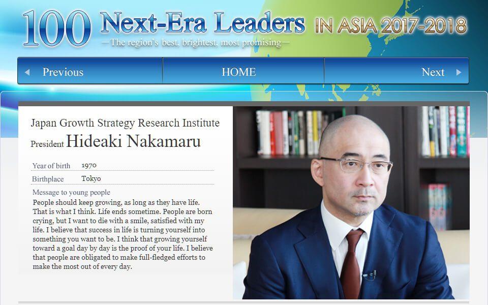 ジャパンタイムズ電子版【アジアの次世代リーダー100人】に弊社代表・中丸が掲載されました。