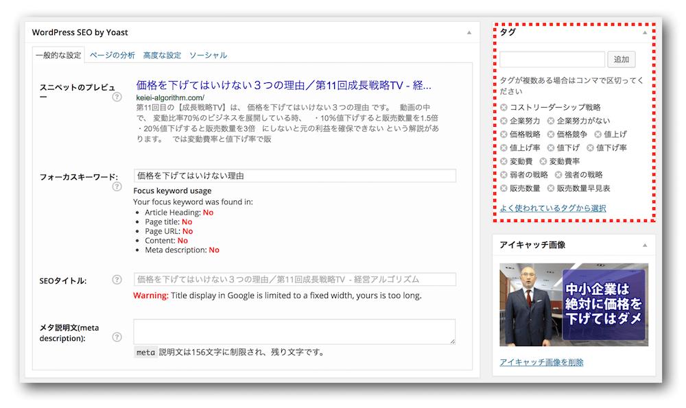 WordPressワードプレスのタグ設定