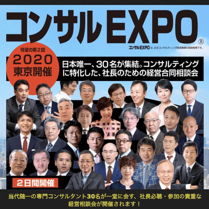 コンサルEXPO東京2020コンサルエキスポ