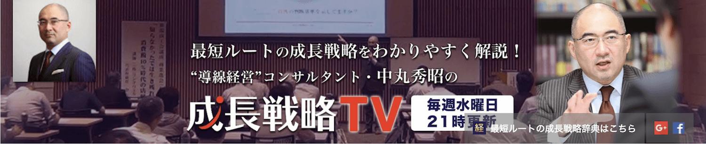 YouTubeチャンネル_成長戦略TV