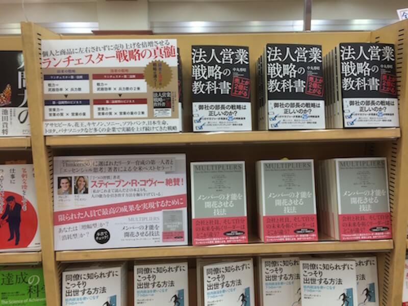 「売上が2倍に上がる法人営業戦略の教科書」文教堂・浜松町店