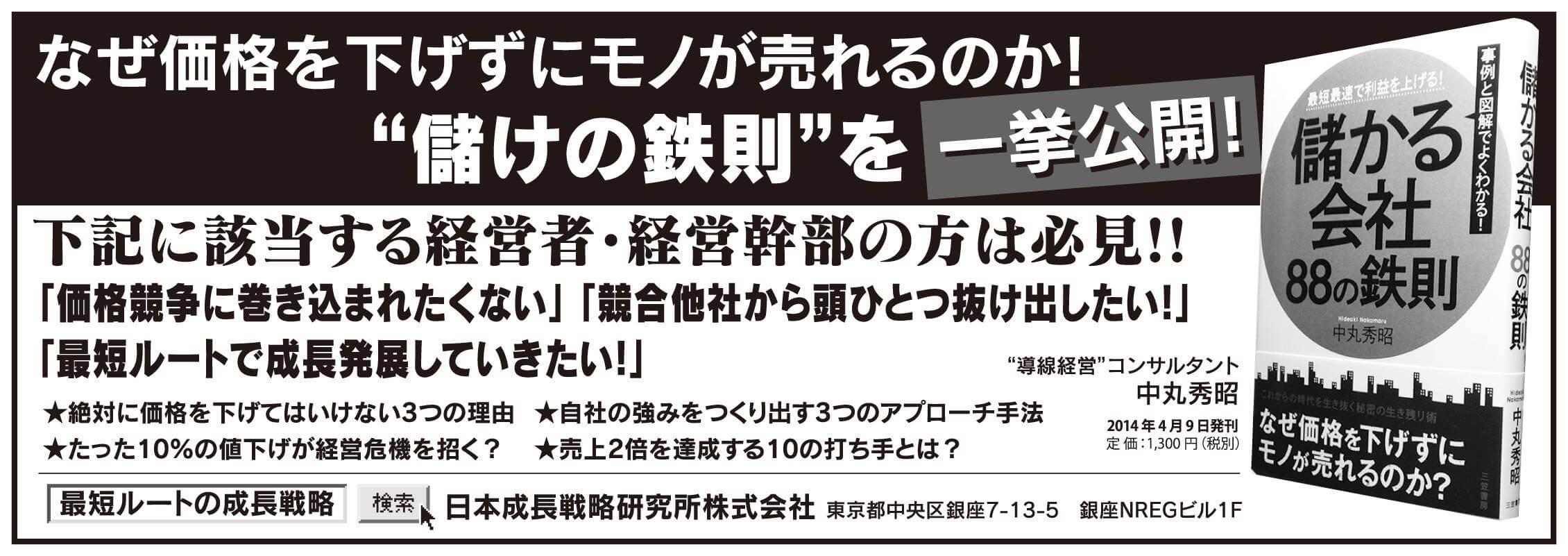 「儲かる会社88の鉄則」西日本新聞広告モノクロ原稿