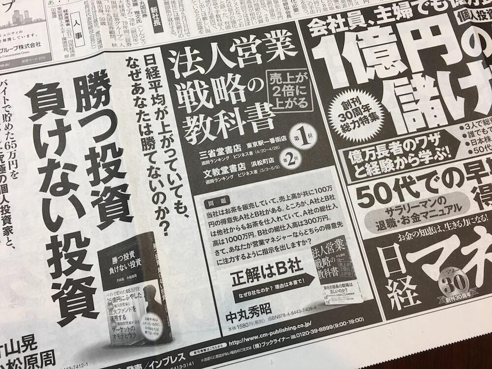 日本経済新聞朝刊の書籍広告