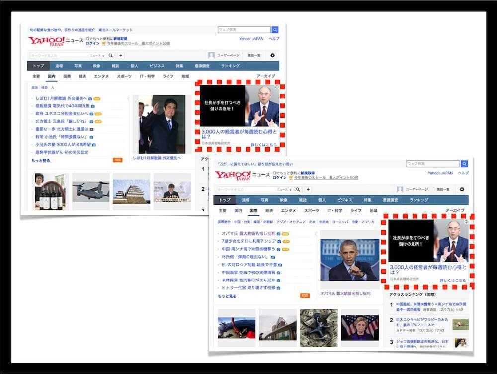 Yahooニュースのトップページの広告