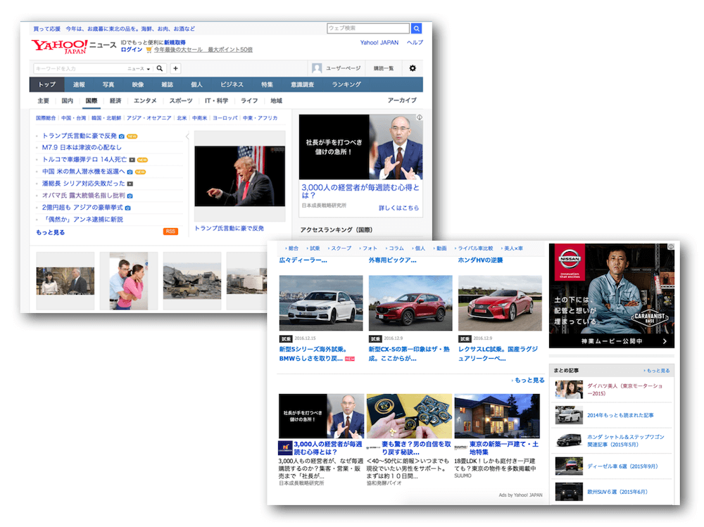 Yahooプロモーション広告のインフィード広告