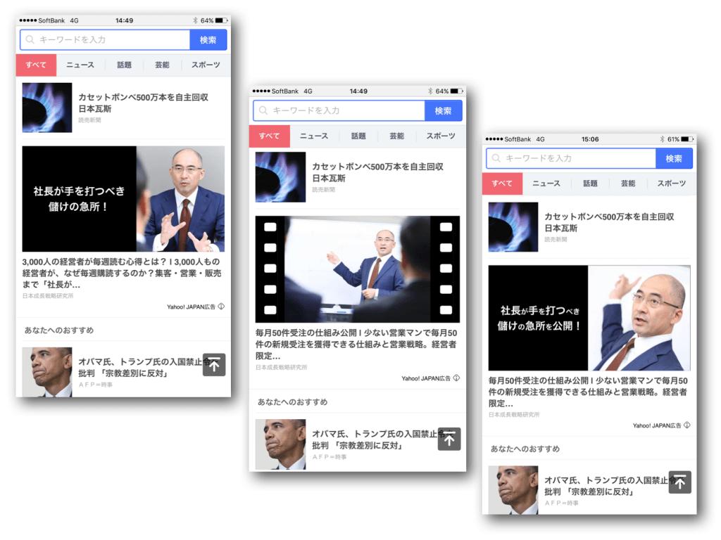 Yahooプロモーション広告のインフィード広告、スマホ版