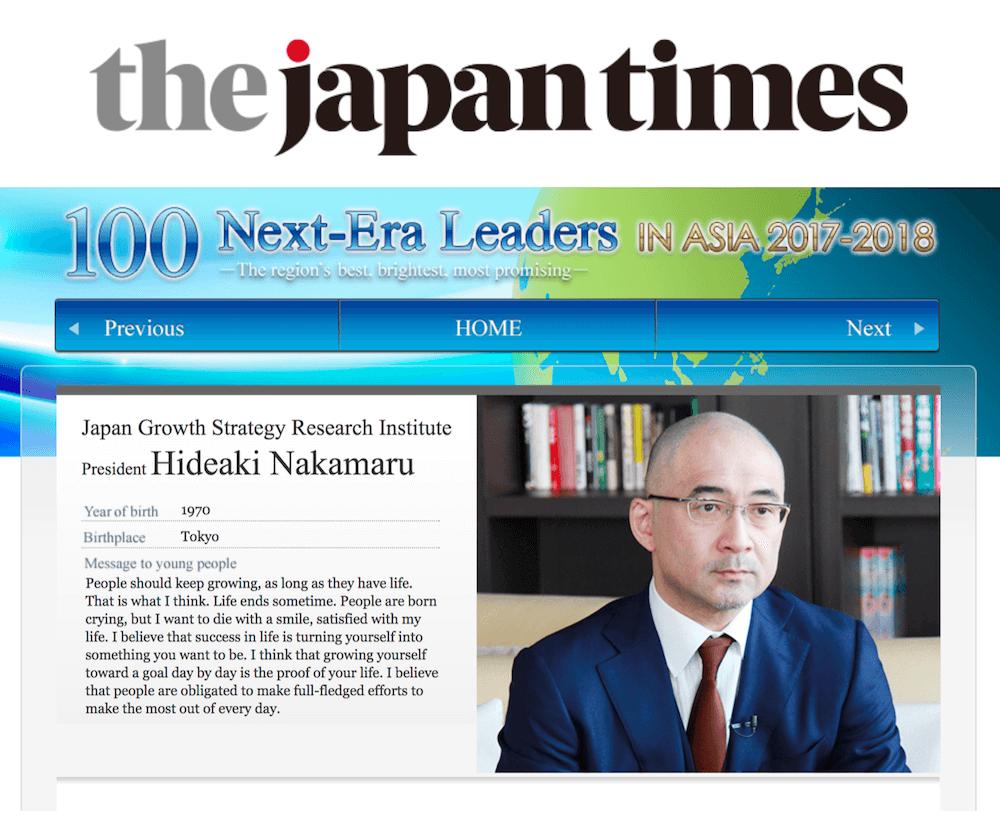 ジャパンタイムズ電子版、アジアの次世代リーダー100、日本成長戦略研究所・代表取締役中丸秀昭