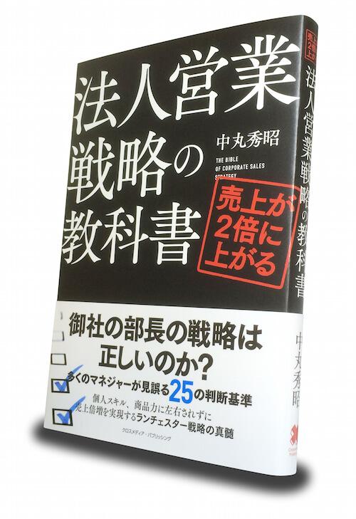 売上が2倍に上がる法人営業戦略の教科書