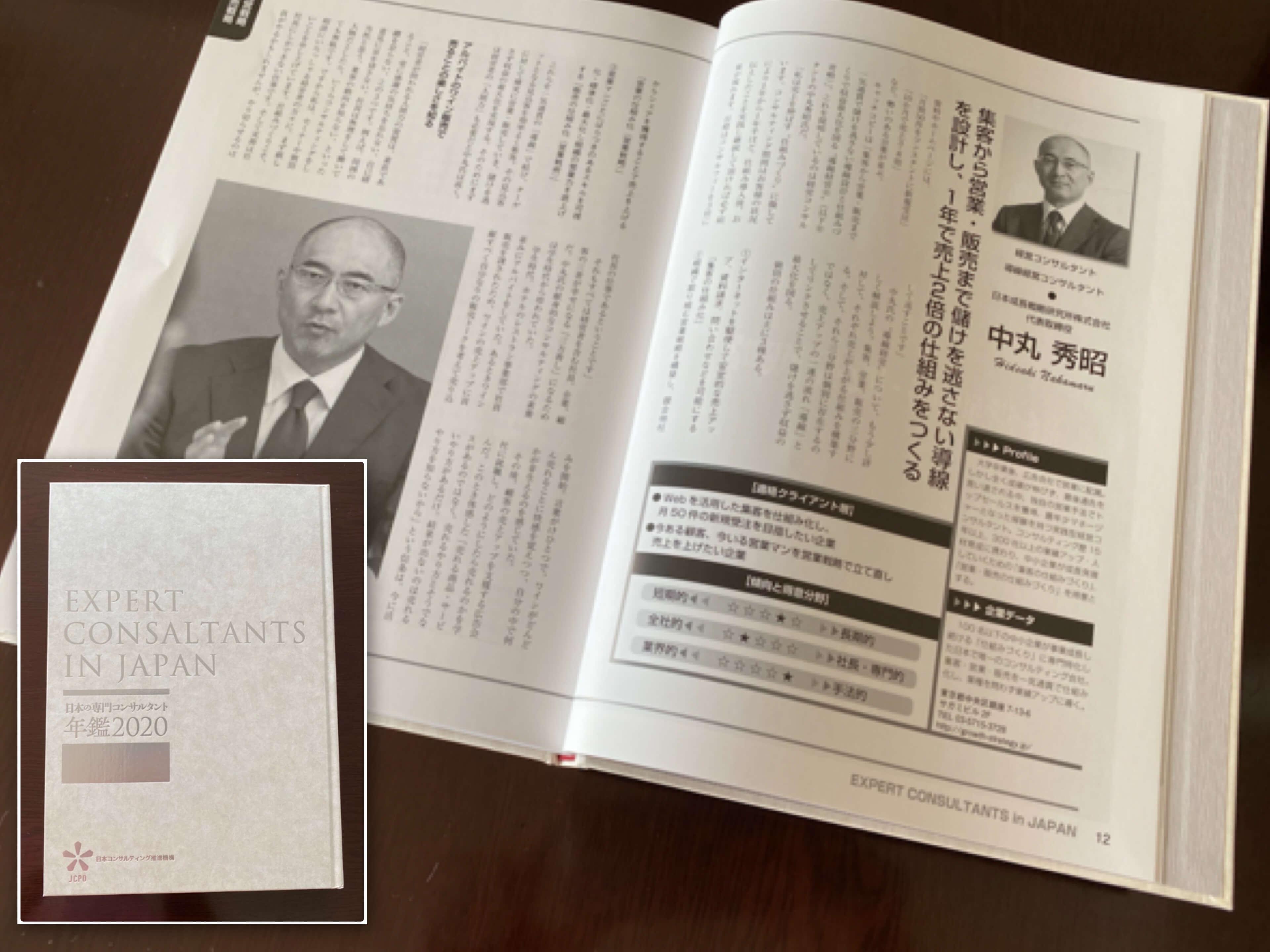 日本の専門コンサルタント年鑑2020