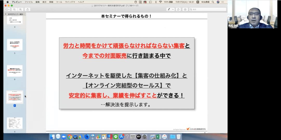 201122_経営者・社長・経営幹部向けセミナー_集客・販売のの仕組み化