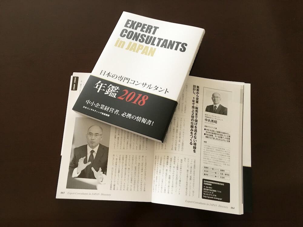 日本の専門コンサルタント2018年鑑