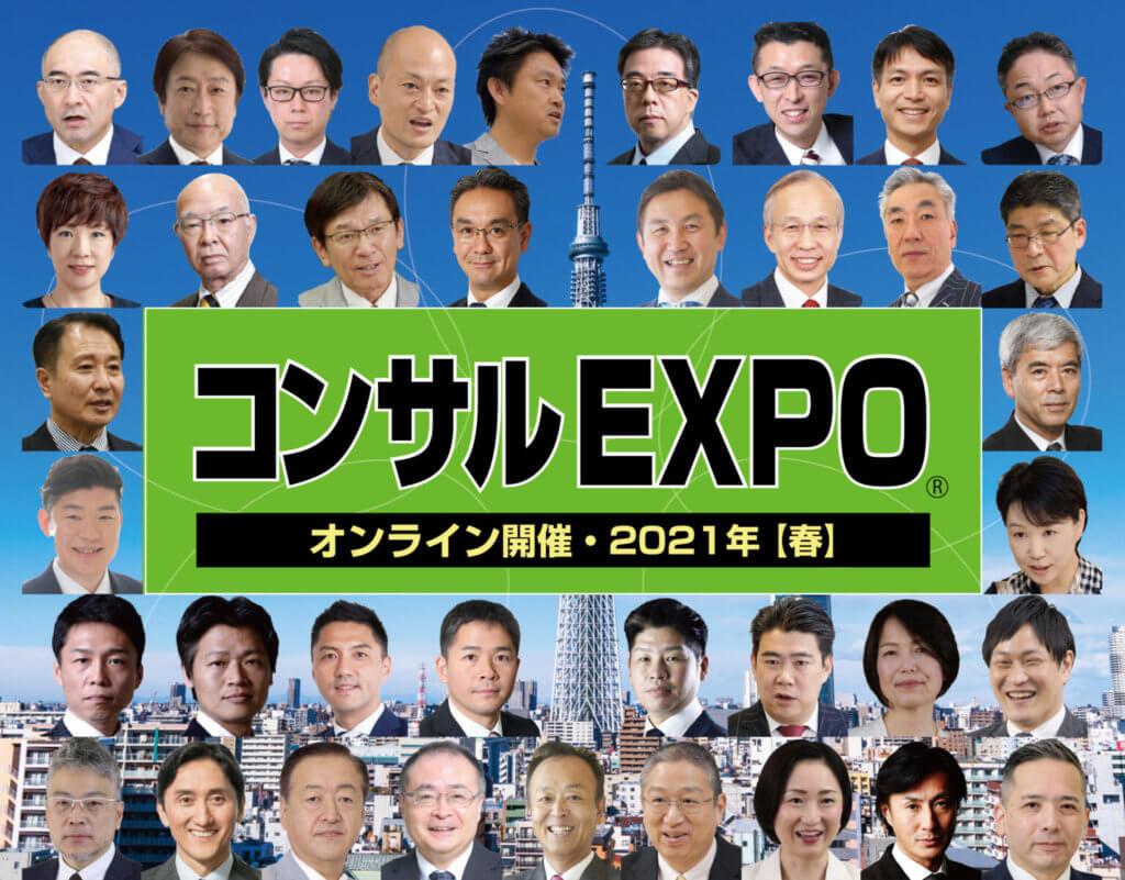 コンサルEXPO2021春_日本成長戦略研究所_中丸秀昭