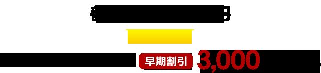 4月13日まで早期割引3,000円(税込み)