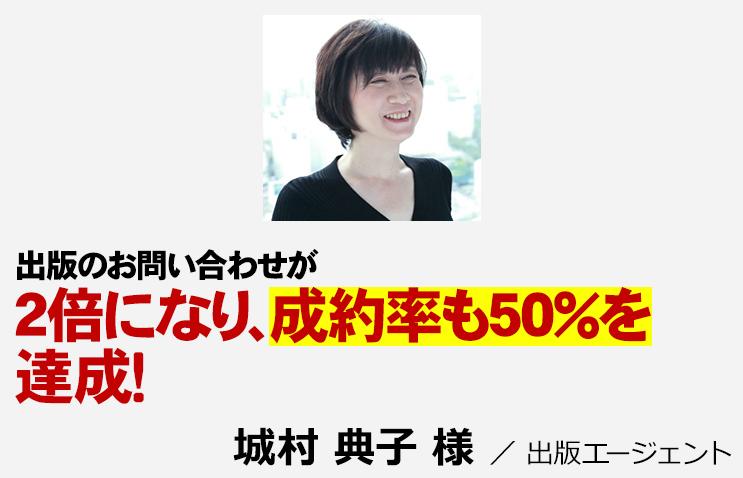 出版のお問い合わせが2倍になり、成約率も50%を達成!
