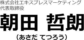 株式会社エキスプレスマーケティング代表取締役 朝田哲朗