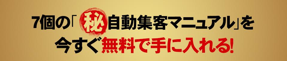 7個の「㊙自動集客マニュアル」を今すぐ無料で手に入れる!