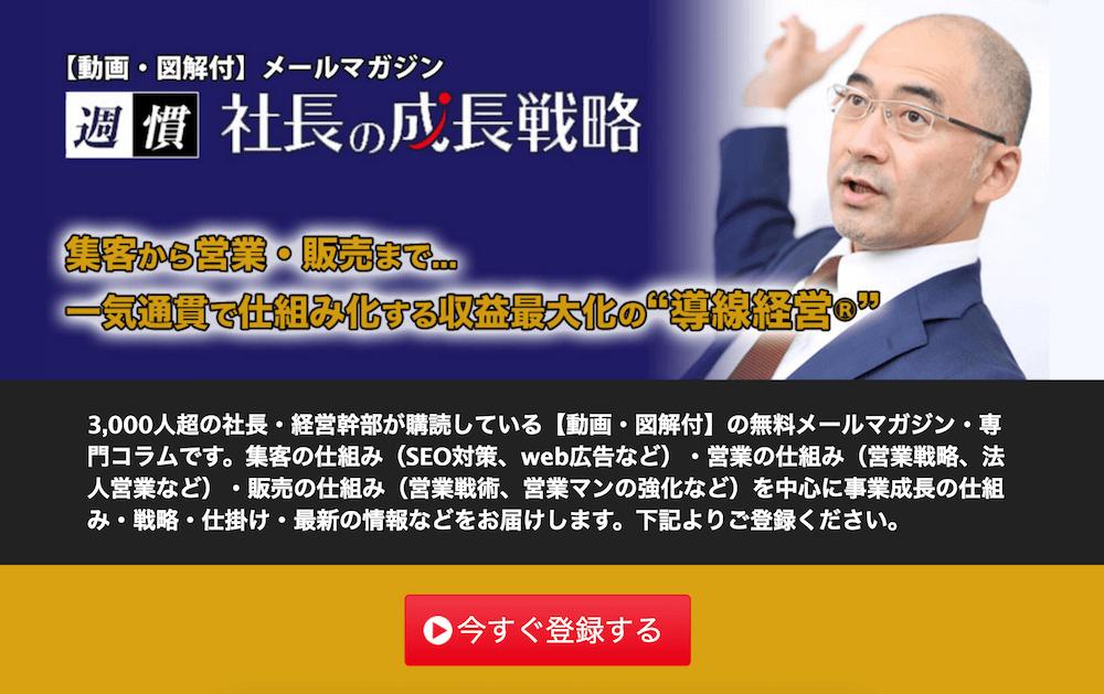 動画・図解付メールマガジン「週慣!社長の成長戦略」