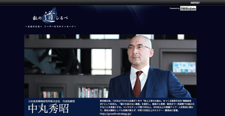 日経新聞電子版、私の道しるべ