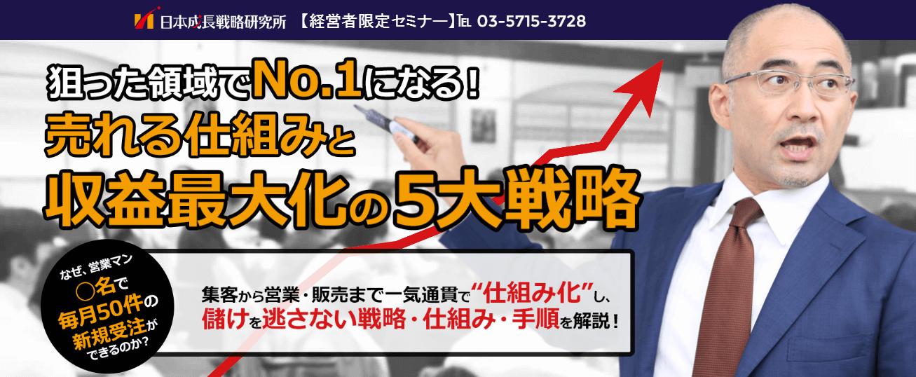 【経営者限定】狙った領域でNo.1 になる! 売れる仕組みと収益最大化の5大戦略