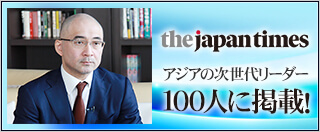 the japan times アジアの次世代リーダー100人に掲載!